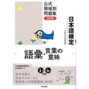 日本語検定公式領域別問題集 改訂版 語彙・言葉の意味(東京書籍) [電子書籍]