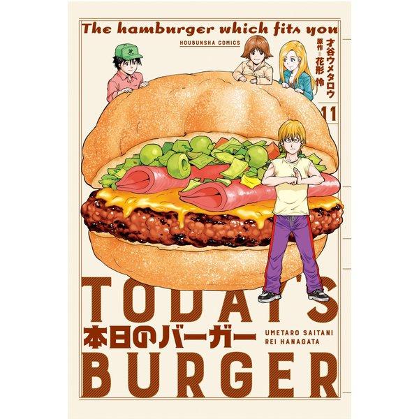 本日のバーガー 11巻(芳文社) [電子書籍]