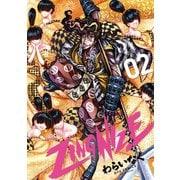 ZINGNIZE(2)【特典ペーパー付き】(徳間書店) [電子書籍]
