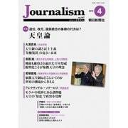 Journalism 2019年4月号(朝日新聞出版) [電子書籍]