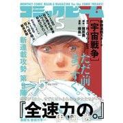 【電子版】月刊コミックビーム 2019年5月号(KADOKAWA) [電子書籍]