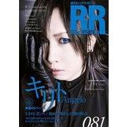 ROCK AND READ 081(アクセル・コミュニケーションズ) [電子書籍]