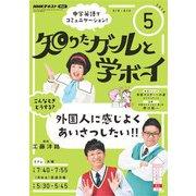 NHKテレビ 知りたガールと学ボーイ 2019年5月号(NHK出版) [電子書籍]