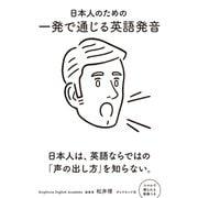 日本人のための 一発で通じる英語発音(ダイヤモンド社) [電子書籍]