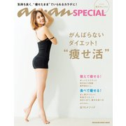 anan SPECIAL がんばらないダイエット!痩せ活(マガジンハウス) [電子書籍]