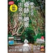 東京近郊で奇跡の絶景に出会う旅(KADOKAWA) [電子書籍]