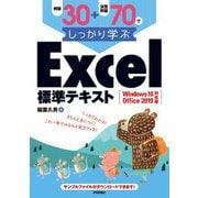 例題30+演習問題70でしっかり学ぶ Excel標準テキスト Windows10/Office2019対応版(技術評論社) [電子書籍]