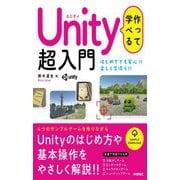作って学べる Unity 超入門(技術評論社) [電子書籍]