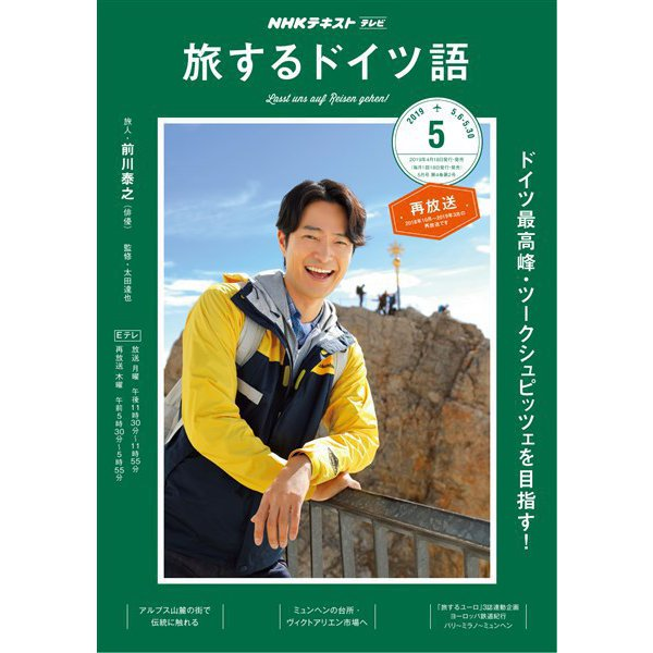 NHKテレビ 旅するドイツ語 2019年5月号(NHK出版) [電子書籍]
