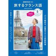 NHKテレビ 旅するフランス語 2019年5月号(NHK出版) [電子書籍]