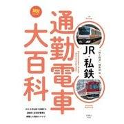 JR・私鉄 通勤電車大百科(天夢人) [電子書籍]