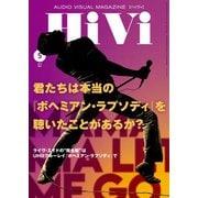 HiVi(ハイヴィ) 2019年5月号(ステレオサウンド) [電子書籍]