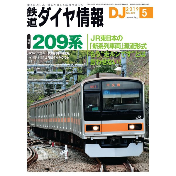 鉄道ダイヤ情報2019年5月号(交通新聞社) [電子書籍]