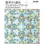 数学から創るジェネラティブアート- Processingで学ぶかたちのデザイン(技術評論社) [電子書籍]