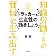 ドラッカーと生産性の話をしよう(KADOKAWA) [電子書籍]