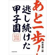 あと一歩!逃し続けた甲子園 47都道府県の悲願校・涙の物語(KADOKAWA) [電子書籍]