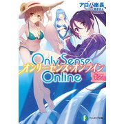 Only Sense Online 17 オンリーセンス・オンライン―(KADOKAWA) [電子書籍]