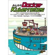 みんなのDocker/Kubernetes(技術評論社) [電子書籍]