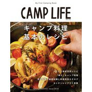 CAMP LIFE Spring&Summer Issue 2019(山と溪谷社) [電子書籍]