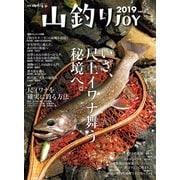 山釣りJOY 2019 vol.3(山と溪谷社) [電子書籍]