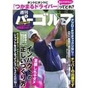週刊 パーゴルフ 2019/4/30号(グローバルゴルフメディアグループ) [電子書籍]