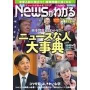 月刊ニュースがわかる 2019年5月号(毎日新聞出版) [電子書籍]