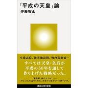 「平成の天皇」論(講談社) [電子書籍]