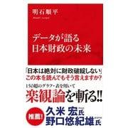 データが語る日本財政の未来(インターナショナル新書)(集英社) [電子書籍]