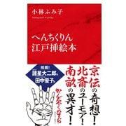 へんちくりん江戸挿絵本(インターナショナル新書)(集英社) [電子書籍]