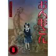 【フルカラー】お人形さん(8)(COMIC維新) [電子書籍]