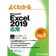 よくわかる Excel 2019 応用(FOM出版) [電子書籍]