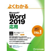 よくわかる Word 2019 応用(FOM出版) [電子書籍]