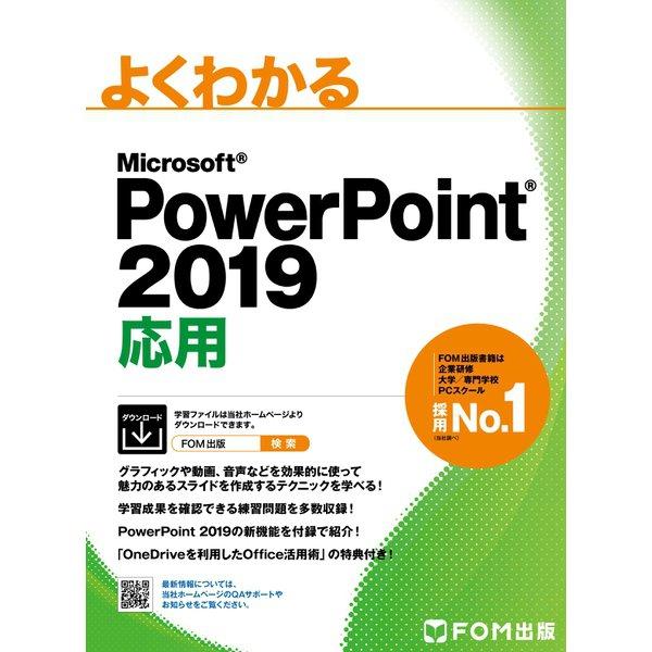 よくわかる PowerPoint 2019 応用(FOM出版) [電子書籍]