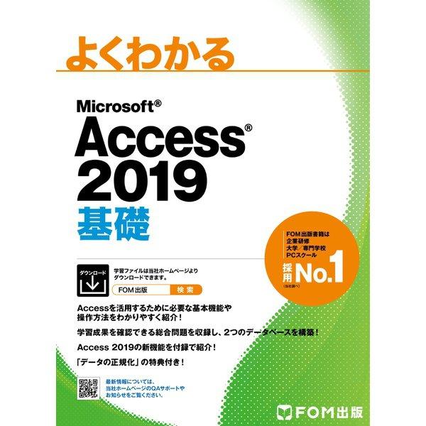 よくわかる Access 2019 基礎(FOM出版) [電子書籍]
