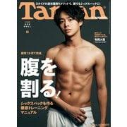 Tarzan (ターザン) 2019年 5月9日号 No.763 (カラダデザインpart1 最短1か月で完成。腹を割る!)(マガジンハウス) [電子書籍]