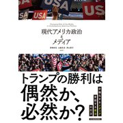 現代アメリカ政治とメディア(東洋経済新報社) [電子書籍]
