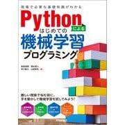 Pythonによるはじめての機械学習プログラミング [現場で必要な基礎知識がわかる](技術評論社) [電子書籍]