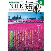 NHK 短歌 2019年5月号(NHK出版) [電子書籍]