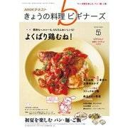 NHK きょうの料理 ビギナーズ 2019年5月号(NHK出版) [電子書籍]
