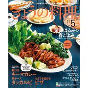 NHK きょうの料理 2019年5月号(NHK出版) [電子書籍]