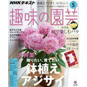NHK 趣味の園芸 2019年5月号(NHK出版) [電子書籍]