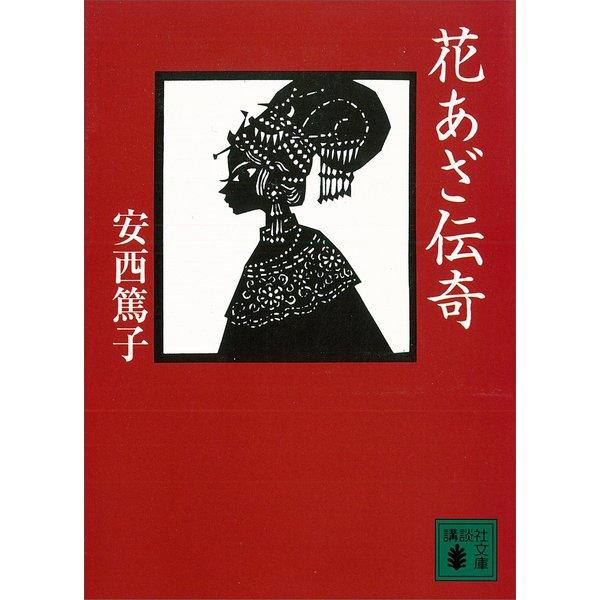 花あざ伝奇(講談社) [電子書籍]