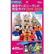 東京ディズニーランド完全ガイド 2019-2020(講談社) [電子書籍]