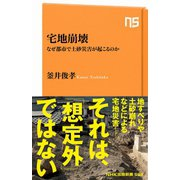 宅地崩壊 なぜ都市で土砂災害が起こるのか(NHK出版) [電子書籍]
