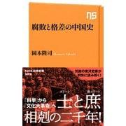 腐敗と格差の中国史(NHK出版) [電子書籍]