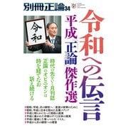 別冊正論 34号(日本工業新聞社) [電子書籍]