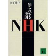 知られざる王国NHK(講談社) [電子書籍]