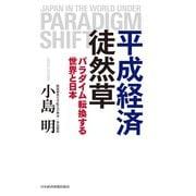 平成経済徒然草 パラダイム転換する世界と日本(日経BP社) [電子書籍]