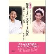 美智子さまから雅子さまへ 三部作2 美智子さまもご祝福 雅子さまに愛子さま誕生(講談社) [電子書籍]