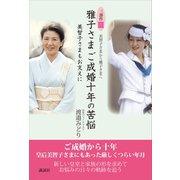 美智子さまから雅子さまへ 三部作3 美智子さまもお支えに 雅子さまご成婚十年の苦悩(講談社) [電子書籍]